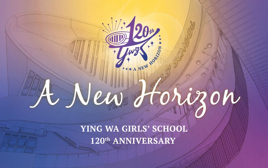 英華女學校120週年
